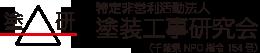千葉県佐倉市発!!塗装工事研究会理事長ブログ