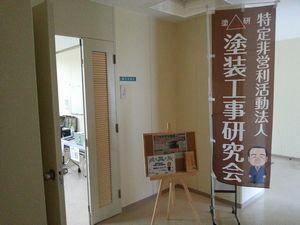 志津コミュニティセンター,勉強会,予行練習
