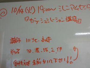 カラーシュミレーション講座,元SE,同級生