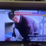 TBSニュースバード 首都高火災事故 出演