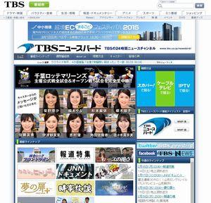 TBSニュースバード 首都高火災事故